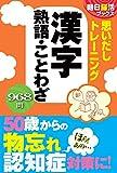 Amazon.co.jp【朝日脳活ブックス】思い出しトレーニング  漢字 熟語・ことわざ