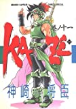 Kaze 11 (少年キャプテンコミックススペシャル)