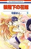 狼陛下の花嫁 9 (花とゆめコミックス)
