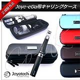 電子タバコ Joyetech純正 eGo-C キャリー・ケース(ロゴ付) - Normal Carrying Case(黒)(ブラック) ジョイテック(Joyetech)