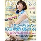 non・no(ノンノ) 2017年 08 月号 [雑誌]