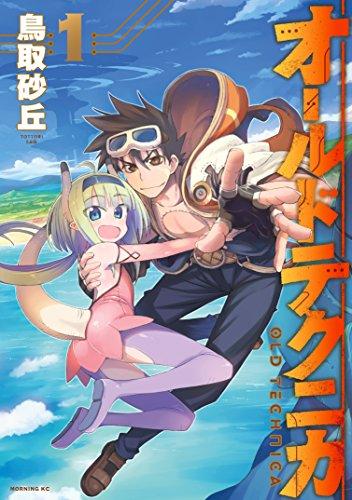 オールドテクニカ(1) (モーニングコミックス)...