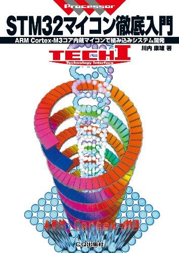 STM32マイコン徹底入門 (TECH I Processor)の詳細を見る