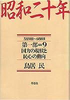昭和二十年 第一部 (9) 国力の現状と民心の動向 【5月31日~6月8日】