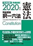 2020年版 司法試験&予備試験 完全整理択一六法 憲法 司法試験&予備試験対策シリーズ 画像
