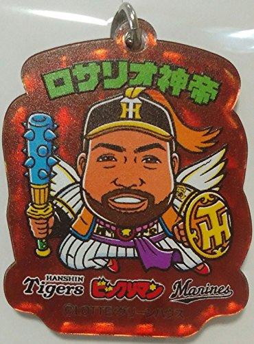 2018 阪神タイガース×ビックリマン×千葉ロッテマリーンズ コラボ アクリルキーホルダー 20 ロサリオ