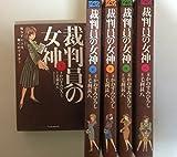裁判員の女神 コミック 1-5巻セット (マンサンコミックス)
