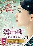 雲中歌~愛を奏でる~ DVD-BOX2[DVD]