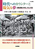 時代へのカウンターと陽気な夢 - 労働運動の昨日、今日、明日 (ダルマ舎叢書1) 画像