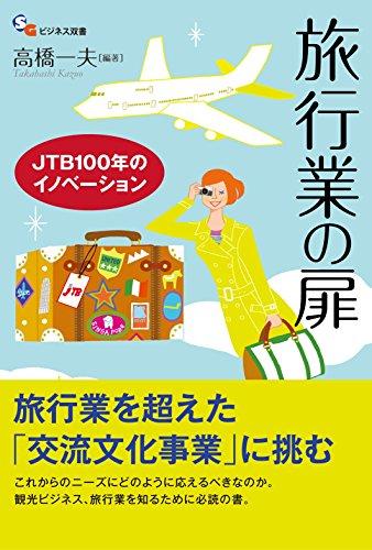 旅行業の扉 JTB100年のイノベーション (碩学舎)
