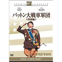 パットン大戦車軍団〈特別編〉