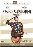 パットン大戦車軍団〈特別編〉 [DVD]