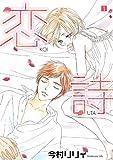恋詩 / 今村 リリィ のシリーズ情報を見る