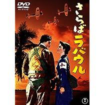 さらばラバウル  東宝DVD名作セレクション
