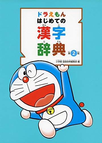 小学館『ドラえもん はじめての漢字辞典 第2版』