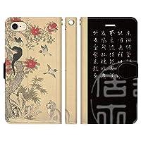 Galaxy S6 SC-05G 手帳型 ケース カバー 若冲モデル C ブレインズ 伊藤 若冲 動植彩絵 動植綵絵 和柄 和風 日本画 浮世絵 日本