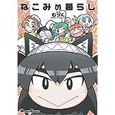 ねこみの暮らし (Dengeki Comics EX)