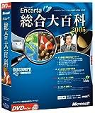 Microsoft Encarta 総合大百科 2005 DVD-ROM