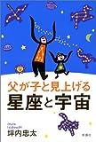 父が子と見上げる星座と宇宙