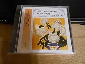新潮社 CD 志賀直哉 小僧の神様 城の崎にて 朗読 江守徹