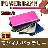 モバイルバッテリー 大容量 POWER BANK 5000mAh 薄型 8ミリ スマホ充電器 アイコス iQOS 電子タバコ ホルダー 充電器 iPhone Android glo グロー プルームテック PloomTECH スマートフォン 充電