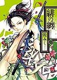 緋の纏 (1) (IDコミックス ZERO-SUMコミックス)