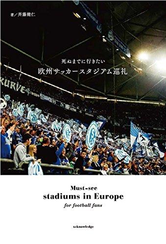 死ぬまでに行きたい 欧州サッカースタジアム巡礼の詳細を見る