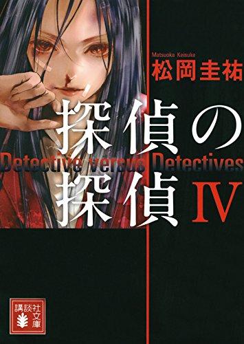 探偵の探偵4 (講談社文庫)の詳細を見る