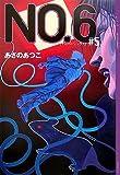 NO.6 〔ナンバーシックス〕 #5 (YA!ENTERTAINMENT)