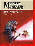 恐怖の「間違い電話」 ミステリー劇場 2 (全米ラジオドラマ傑作選 ミステリー劇場 2)