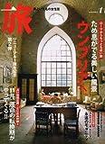 旅 2006年 11月号 [雑誌]