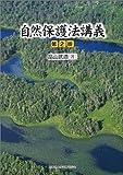 自然保護法講義