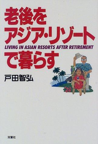 老後をアジア・リゾートで暮らすの詳細を見る