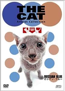 THE CAT ~ロシアン・ブルー~ [DVD]