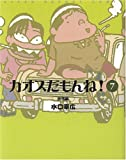 カオスだもんね! (7) (Hyper report comic)