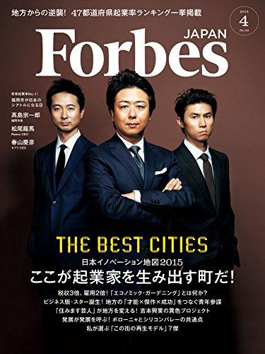 Forbes JAPAN(フォーブスジャパン) 2015年 04 月号の詳細を見る