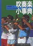 バンド・メイツのための吹奏楽小事典