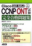 Cisco CCNP ONT(642-845J)試験 完全合格問題集