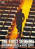 THE FIRST SESSION KIKKAWA KOJI LIVE 2005 ~エンジェルチャイムが鳴る夜に~ [DVD]