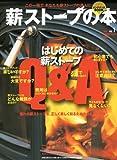薪ストーブの本 (VOL.1) (CHIKYU-MARU MOOK) 画像