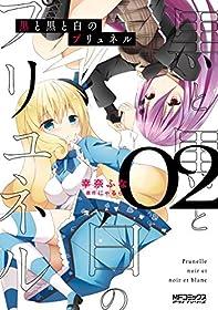 黒と黒と白のプリュネル 02 (MFコミックス アライブシリーズ)