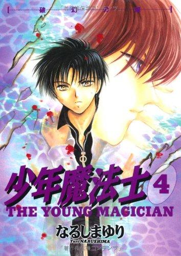 少年魔法士 (4) (ウィングス・コミックス)の詳細を見る