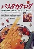 パスタカタログ―素材選び&おいしいレシピ