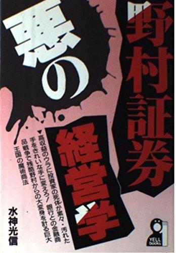 野村証券・悪の経営学 (Yell books)