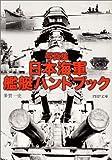 写真集 日本海軍艦艇ハンドブック (PHP文庫)