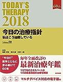 今日の治療指針 2018年版[デスク判](私はこう治療している)
