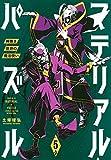 マテリアル・パズル~神無き世界の魔法使い~(5) (モーニング KC)