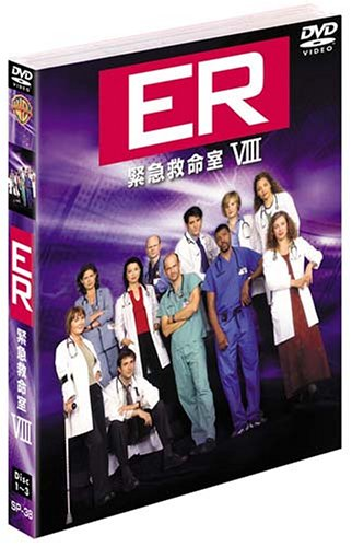 ER 緊急救命室 8thシーズン 前半セット (1~10話・3枚組) [DVD]の詳細を見る