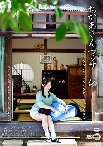 媽媽按摩放鬆沙龍懷舊的香氣規劃 [Dvd]