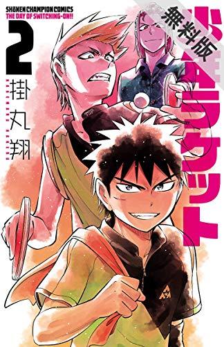 少年ラケット 2【期間限定 無料お試し版】 (少年チャンピオン・コミックス)